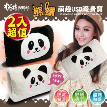 SONGEN松井 まつい熊讚萌趣蓄熱式USB暖身寶/暖暖包/電暖袋(超值暖心3入組合)