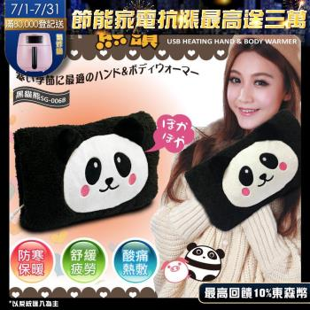 【SONGEN松井】まつい熊讚萌趣蓄熱式USB暖身寶/暖暖包/電暖袋(SG-006B)
