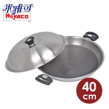 米雅可#316不鏽鋼網紋不沾炒鍋40cm含蓋