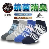 【老船長】(9809-2)萊卡纖維抗菌消臭船型襪-薄款6雙入
