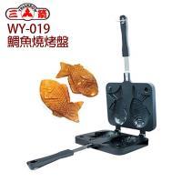三箭牌 鯛魚燒烤盤WY-019