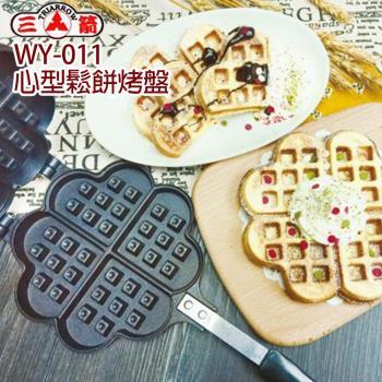 三箭牌 心型鬆餅烤盤WY-011