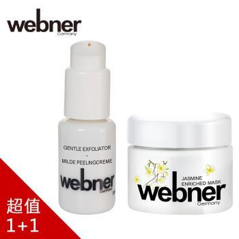 德國webner葦柏納 荷荷芭細緻去角質霜 50ml + 龍血茉莉精油面膜 50ml