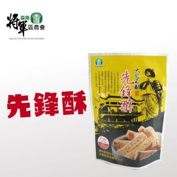 【將軍農會】先鋒酥 (160g - 包) x2包組