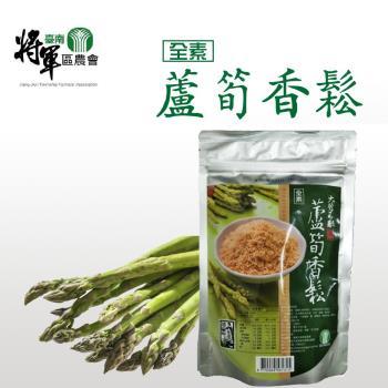 將軍農會 蘆筍香鬆5包(220g/包)