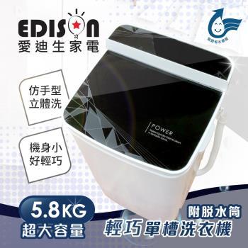 EDISON 愛迪生 5.8KG 單槽洗脫機-幾何黑 E0001-B58