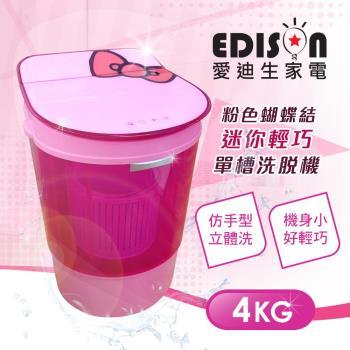【EDISON 愛迪生】二合一迷你單槽4公斤粉紅洗脫機(E0001-A40)
