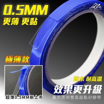 【Incare】萬用透明雙面超黏矽膠帶-五入組(小 12mm*3m*0.5mm)