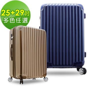 【Bogazy】愛戀巴黎 25+29吋PC鏡面可加大行李箱(多色任選)