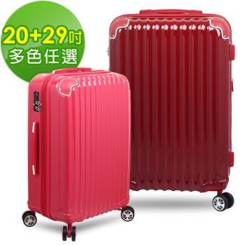 【Bogazy】愛戀巴黎 20+29吋PC鏡面可加大行李箱(多色任選)