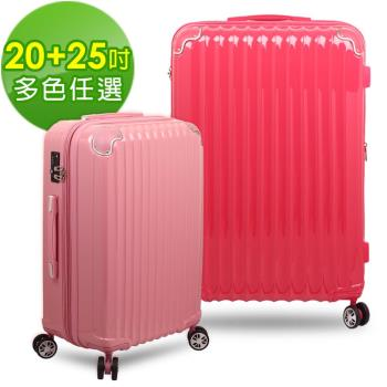 【Bogazy】愛戀巴黎 20+25吋PC鏡面可加大行李箱(多色任選)