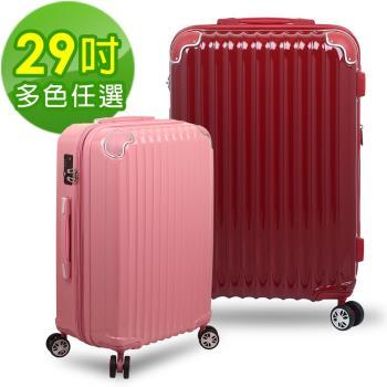 【Bogazy】愛戀巴黎 29吋PC鏡面可加大行李箱(多色任選)