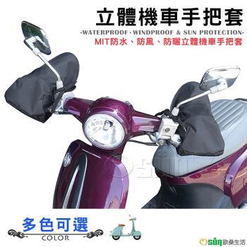 Osun-MIT防水防風防曬立體機車手把套(顏色任選-CE229)