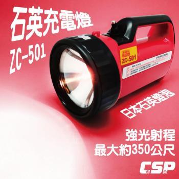 好眼光ZC-501石英充電燈/石英提燈/手電筒/工作燈/露營燈/手提燈(ZC5001)