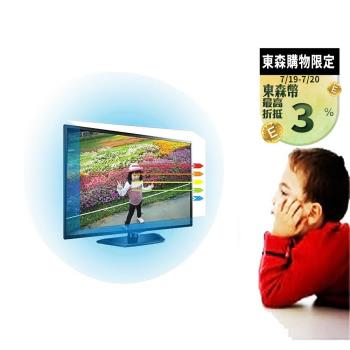 22吋[護視長]抗藍光液晶螢幕護目鏡AOC (A款)M2261FWH/ i2280swd/I2281fw/bw /i2279vwhe
