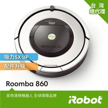 美國iRobot Roomba 860 掃地機器人 總代理保固1+1(註冊再送原廠耗材)