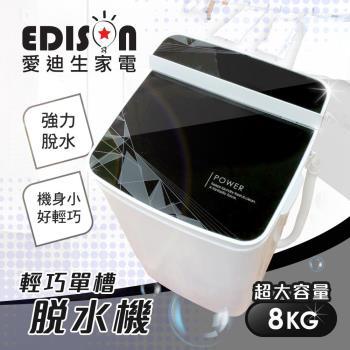 EDISON愛迪生 強化玻璃上蓋大容量8KG脫水機/幾何黑