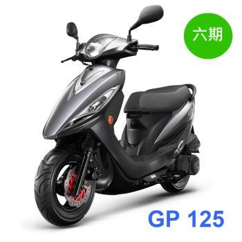 KYMCO 光陽 GP 125 新質感風-碟煞(2018新車)六期環保 -12期