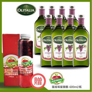 奧利塔Olitalia 葡萄籽油1000ml x8瓶+蔓越莓蜜釀醋