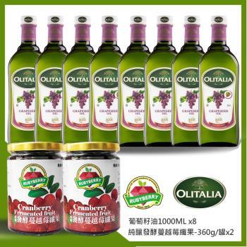 奧利塔Olitalia 葡萄籽油1000ml x8瓶+蔓越莓纖果2罐