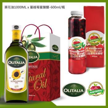 奧利塔Olitalia xRubyBerr葵花油1000mlx1瓶+蔓越莓蜜釀醋-600ml/瓶