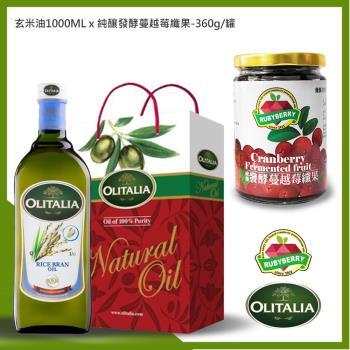 奧利塔Olitalia xRubyBerr玄米油1000ml+純釀發酵蔓越莓纖果360g