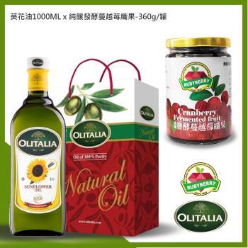 奧利塔Olitalia xRubyBerr葵花油1000mlx1瓶+純釀發酵蔓越莓纖果-360g/罐