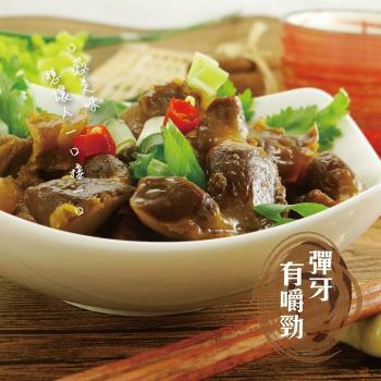 (預購)阿芬師滷味 蘋果雞胗150g
