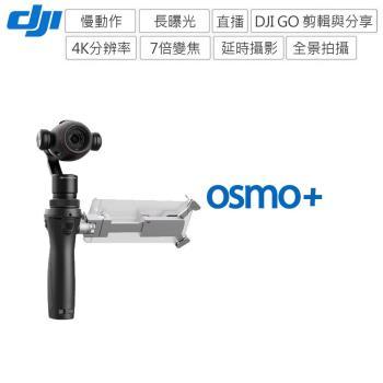 DJI Osmo Plus手持雲台相機(原廠公司貨)