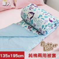 【奶油獅】好朋友系列-台灣製造-100%精梳純棉兩用被套(水漾藍)-單人