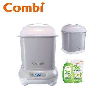 日本Combi 高效烘乾消毒鍋(三色可選)+奶瓶保管箱+新奶瓶蔬果洗潔液促銷組