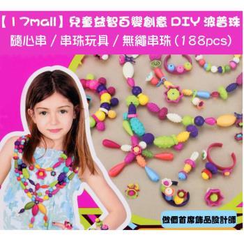 【17mall】兒童益智百變創意DIY波普珠/串珠玩具/無繩串珠 188pcs
