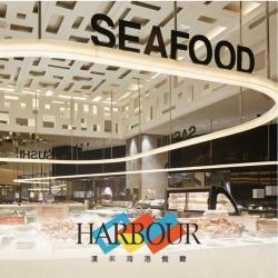 漢來海港餐廳 平日午餐券2張(漢來桃園以南)