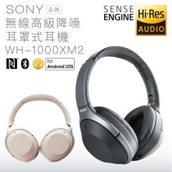 SONY WH-1000XM2 耳罩式耳機【附原廠攜行包】無線降噪 藍芽【平輸-保固一年】