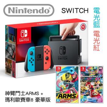 任天堂 Nintendo Switch 紅藍Joy-Con主機+ARMS 神臂鬥士+瑪利歐賽車8 豪華版 [台灣公司貨]