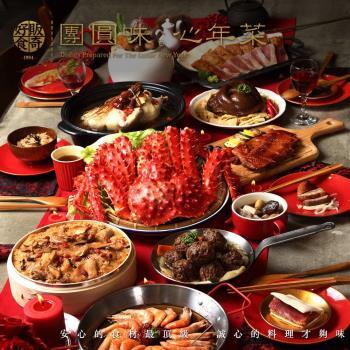 預購-【團圓味。心年菜】販奇好食 九道豪華年菜組(02/05~02/12到貨)