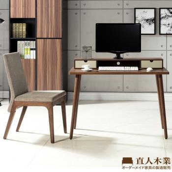 【日本直人木業】簡約生活收納書桌(3分鐘簡單組立四隻腳)-搭Tendress北歐美學餐椅