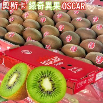 坤田水果 OSCAR奧斯卡綠色奇異果(3箱)單箱3.3公斤33-36顆