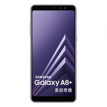 Samsung GalaxyA8+ 64G 6吋超大全螢幕