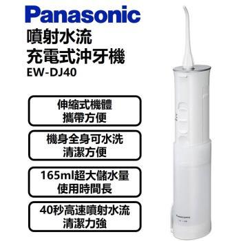Panasonic國際牌 噴射水流充電式沖牙機EW-DJ40