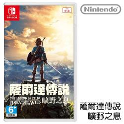 任天堂 Nintendo Switch 薩爾達傳說:曠野之息 對應中文版 [台灣公司貨]