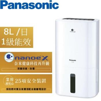 Panasonic國際牌 1級能效 8L除濕機 F-Y16EN (庫)