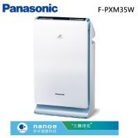 [結帳驚喜價]Panasonic國際牌 nanoe奈米水離子空氣清淨機 F-PXM35W(庫)
