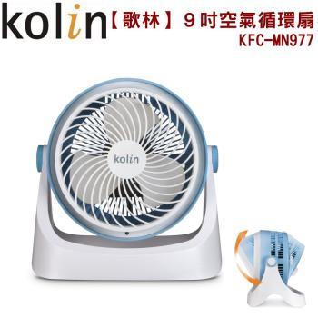 Kolin歌林 9吋空氣循環扇 KFC-MN977