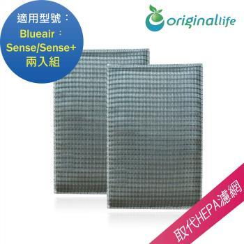 Original Life~超淨化空氣清淨機濾網 適用Blueair: Sense • Sense+ 兩入組~長效可水洗