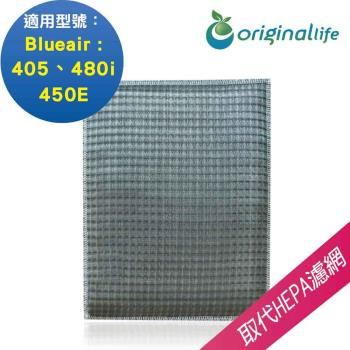 Original Life~ 超淨化空氣清淨機濾網 適用Blueair:405、480i、450E~長效可水洗