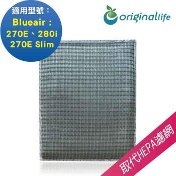 Original Life~ 超淨化空氣清淨機濾網 適用Blueair:270E、270E Slim、280i ~長效可水洗