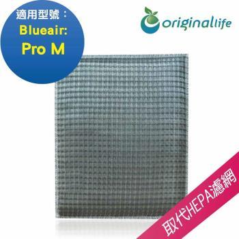 Original Life~ 空氣清淨機濾網 適用Blueair: Pro M~長效可水洗