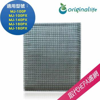 Original Life~超淨化空氣除濕機濾網 適用三菱:MJ-100P、MJ-100PX、MJ-140PX、MJ-160PX、MJ-160PX~長效可水洗