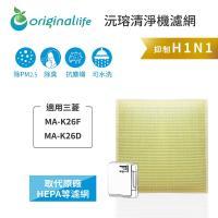 Original Life~ 超淨化空氣清淨機濾網 適用三菱:MA-K26F、MA-K26D~長效可水洗
